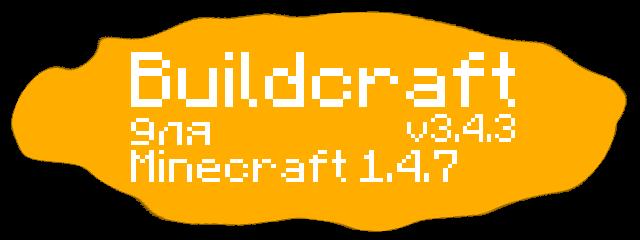 Buildcraft 3.4.3 для Minecraft 1.4.7