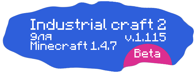 Industrial craft 2 для Minecraft 1.4.7