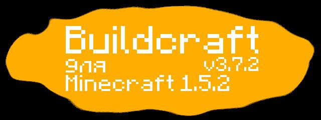 Buildcraft 3.7.2 для Minecraft 1.5.2