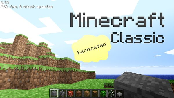 Бесплатный Minecraft Classic