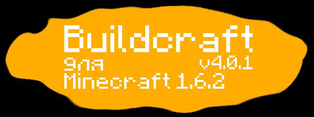 Buildcraft для Minecraft 1.6.2