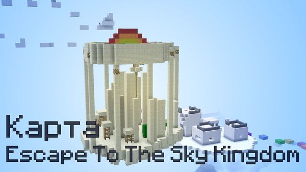 Карта Escape To The Sky Kingdom