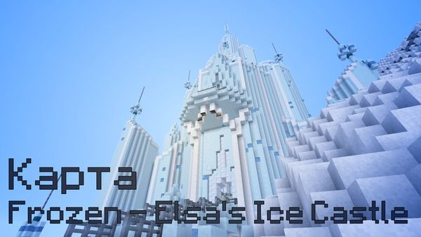 Карта Frozen - Elsa's Ice Castle