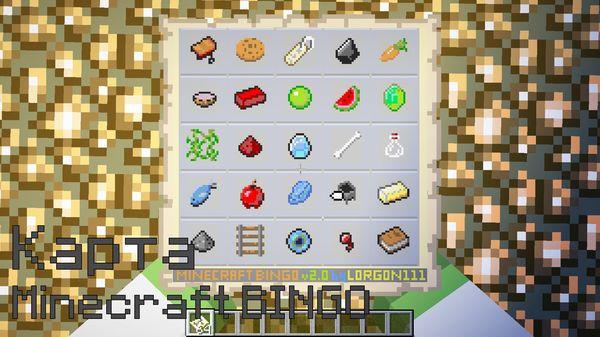 Карта Minecraft BINGO