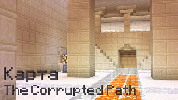 Карта The Corrupted Path